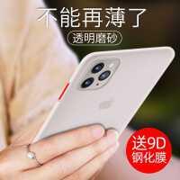 苹果12手机壳iPhone12Pro超薄磨砂保护套12promax半透明简约男硬