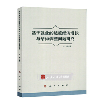 【人民出版社】基于就业的适度经济增长与结构调整问题研究