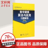 数学建模算法与应用习题解答(第2版)/数学建模系列丛书 国防工业出版社