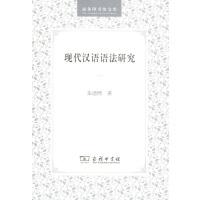 现代汉语语法研究/商务印书馆文库 朱德熙 商务印书馆