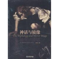 【二手书8成新】神话与镜像:关于精神性的艺术与思想 姥海永 9787515500089
