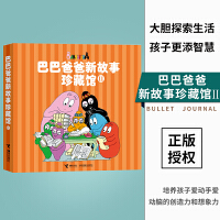 接力:巴巴爸爸新故事珍藏馆Ⅱ