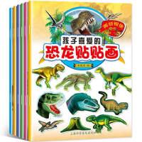 孩子喜爱的恐龙贴贴画全6册 注音版儿童益智游戏书0-3-6周岁宝宝智力开发 恐龙世界大全贴贴画恐龙小百科幼儿园早教书玩
