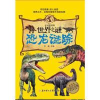 不可思议的世界之谜-恐龙谜踪