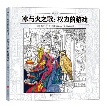 冰与火之歌:权力的游戏乔治·马丁同名小说官方授权中文版涂色书 《指环王》《霍比特人》系列电影概念艺术家领衔绘制·