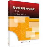 最优控制理论与系统(第三版)