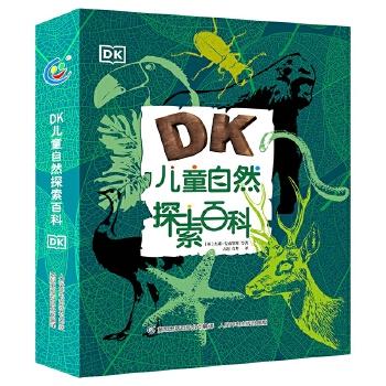 DK儿童自然探索百科 DK重磅推出,上市半年重印4次。天气、森林、鸟类和海滨4大主题,揭秘自然发展史,更有上千张手绘插图和实拍大图。动手实践、创意制作、观察发现,尽显自然教育理念。这个夏天,去野外探索不一样的自然。
