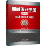 机械设计手册 减速器和变速器