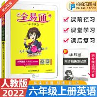 全易通六年级上英语人教版2022新版