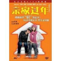电影 亲家过年(DVD9) (2012) 正版DVD 文章 现货