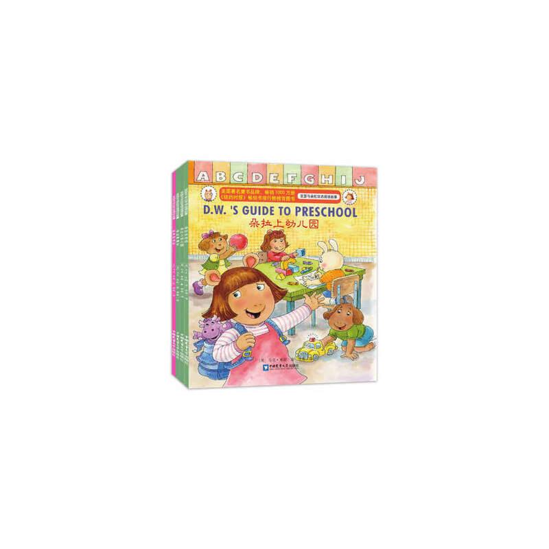海边等全4册儿童成长早教启蒙幼儿园学前班3-4-5-6-7-8岁小朋友亲子