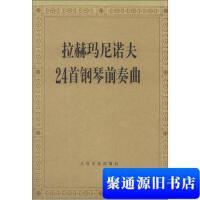 【旧书二手书9成新】拉赫玛尼诺夫24首钢琴前奏曲 人民音乐出版社编辑部