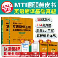 2020翻译硕士MTI英语翻译基础真题解析与习题详解第5版真题分册+解析分册