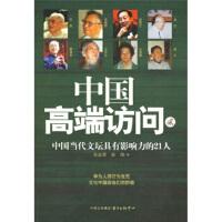【二手书8成新】中国当代文坛具有影响力的21人 吴志菲,余玮 9787801865366