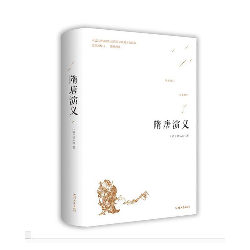 隋唐演义 中国古典文学名著小说书籍 青少年中小学生励志课外读物 中国古典文学名著 国学经典小说 中国文学世界名著图书 古典文学名著