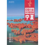 2019年中国分省系列地图册-宁夏