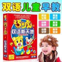 正版巧乐虎乖双语启蒙早教DVD光盘学英语儿歌教材碟片