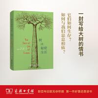 树的秘密生活 【英】科林・塔奇 商务印书馆