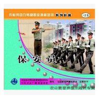 原装正版 农村劳动力转移职业技能培训系列影碟 保安员 VCD光盘