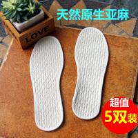 5双 亚麻鞋垫男女透气吸汗皮鞋运动舒适手工麻棉布鞋垫夏
