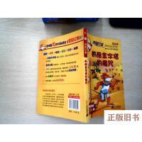 【二手旧书9成新】11.奶酪金字塔的魔咒 老鼠记者新译本