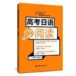 高考日语橙宝书.阅读