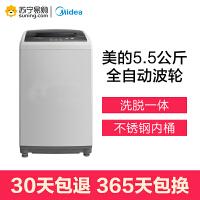 【苏宁易购】Midea/美的 MB55V30 5.5公斤 全自动波轮洗衣机