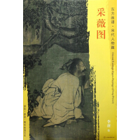 东方画谱・宋代人物画菁华高清摹本・采薇图