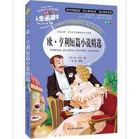 欧亨利短篇小说精选彩图版3-5-6年级8-10-12岁儿童书籍中外名著青少年经典小说文学畅销中小学生课外阅读人生必读书