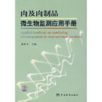 肉及肉制品微生物监测应用手册/雷质文