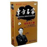 东方名家 团队的力量:知人善任的技巧(10VCD)