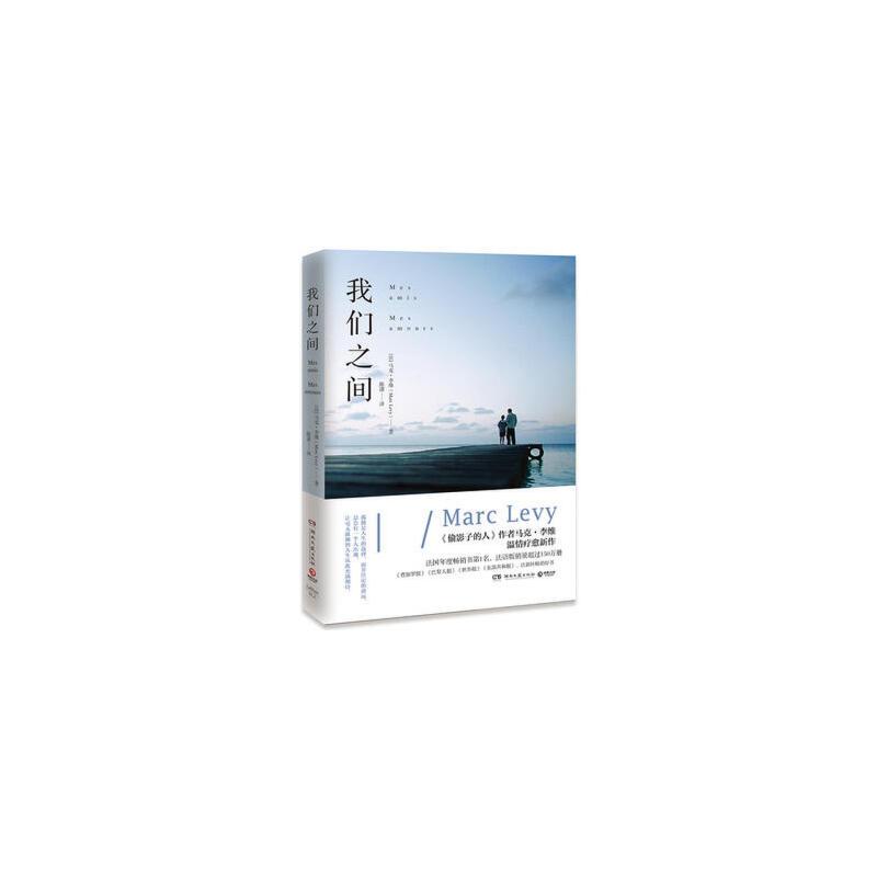 我们之间 《偷影子的人》作者马克.李维温情疗愈新作。孤独是人生的选择,而非注定的命运,总会有一个人出现,让毫无波澜的人生从此充满期待。法国年度榜单畅销书,42国读者感动推荐!