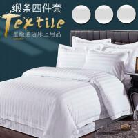宾馆酒店床上用品三四件套纯棉加密缎条布草床笠款床单款