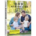 [二手旧书9成新]0-6岁,抓住孩子的语言关键期,(新西兰) 玛格丽特麦克莱根, (新西兰) 安妮,978751085