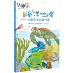 奇妙世界:海洋生命――与海洋生命面对面