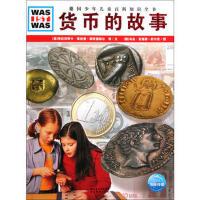 【二手旧书9成新】德国少年儿童百科知识全书:什么是什么--货币的故事-(德)考利-施奈克・祖尔・克莱蒂卡特,弗拉西斯卡