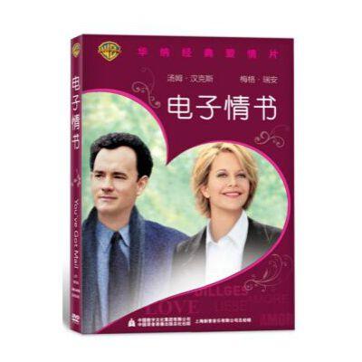 华纳经典爱情片 电子情书 DVD 盒装 汤姆汉克斯 官方正版 闪电发货 满额送礼品