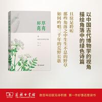 野草离离:角落中的绿色诗篇(自然感悟) 王辰 著,张瑜 绘 商务印书馆