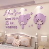 情侣创意3d立体亚克力墙贴画客厅背景墙贴纸卧室温馨床头墙面装饰