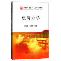 【正版二手书9成新左右】建筑力学 廖永宜,杨清荣 冶金工业出版社