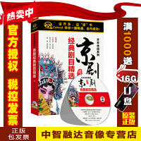 京剧经典剧目精选(2CD约2小时)车载音频(无图像)光盘碟片