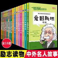 16册名人传记丛书适合小学生励志必读 名人故事适合小学生 名人传记 青少年版爱因斯坦传记中外名人故事中国世界人物经典历