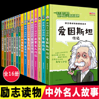 16册名人传记丛书适合小学生励志 名人故事适合小学生 名人传记 青少年版爱因斯坦传记中外名人故事中国世界人物经典历史漫画