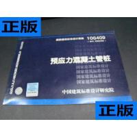 【二手旧书9成新】10G409预应力混凝土管桩:国家建筑标准设计图?