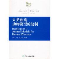 【二手旧书9成新】人类疾病动物模型的复制 李才人民卫生出版社 9787117102667