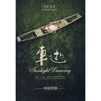 当当网独家网络销售王珞丹(米莱)主演《车逝》电影票套装(呼和浩特 维多利)(DVD)
