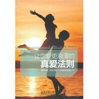 让恋爱更浪漫的真爱法则 9787113166281