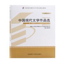 【正版】自考教材 自考 00530 中国现代文学作品选 陈思和 外语教学与研究出版社