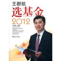 【二手书8成新】王群航选基金2012 王群航著 武汉大学出版社