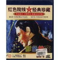 红色院线-(八一)彩色的夜DVD